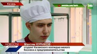 Инвалидность - не приговор: студенты казанского колледжа доказывают это на деле   ТНВ