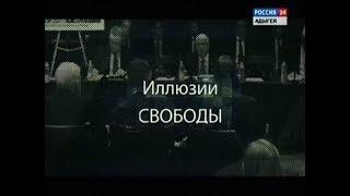 """""""Иллюзии Свободы""""  Работа СМИ-иноагентов в Адыгее"""