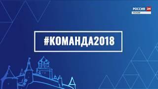 Вести-24.Команда 2018. 06.06.2018
