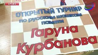В Махачкале пройдет 2-й открытый турнир по русским шашкам, памяти Гаруна Курбанова