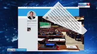 Смоленский губернатор принимает участие международном конгрессе