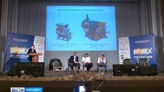«МАЙНЕКС Россия» - международный форум в Магадане