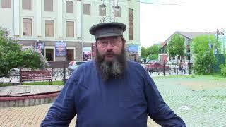 Старообрядец Николай Пачежерцев поздравляет Тюмень с праздником