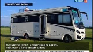 Путешествие в домах на колесах  Туристы из Европы добрались до Иркутской области