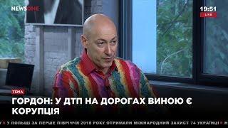 Гордон: Причина массовой гибели украинцев в ДТП на наших дорогах – коррупция