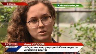 Золото из Поднебесной привезла в Татарстан ученица казанского IT-лицея Анна Седова | ТНВ