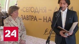 Победителей 6-го Международного конкурса имени Сергея Михалкова наградили в Москве - Россия 24