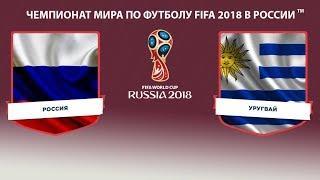 Что думают югорчане о футбольной игре команд России и Уругвая?