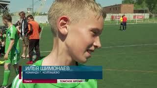 """Детские команды региона определили претендентов на """"Кожаный мяч"""""""