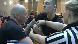 В Гурьевске прошёл чемпионат Калининградской области по армрестлингу
