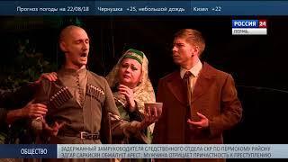 Пермь. Новости культуры 21.08.2018