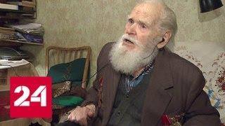 Квартирные аферисты лишили жилья ветеранов войны - Россия 24