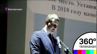 Глава Электрогорска отчитался о проделанной работе за год