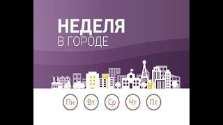 НЕДЕЛЯ В ГОРОДЕ. Выпуск 19.08.2018