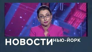 Новости от 25 октября с Лизой Каймин