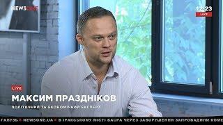 Праздников: невыполнение требований МВФ поставит Украину на границу дефолта 09.09.18