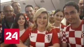 Президент Хорватии поблагодарила Россию по-русски - Россия 24
