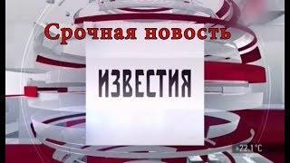 Известия. Последние Новости. 10.08.2018 Петербург 10.8.18