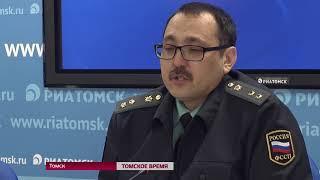 Томские приставы взыскали более двухсот миллионов рублей алиментов