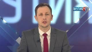Информационная программа «Якутия 24». Выпуск 06.03.2018 в 13:00