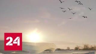 Международная делегация инспекторов ЭКСПО-2025 приехала в Екатеринбург - Россия 24