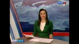 Вести Адыгея - 14.03.2018