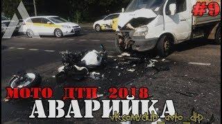 Мото ДТП 2018 #9 ЗАКРЫТИЕ СЕЗОНА / Motorcycle Accident