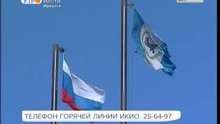 «Горячую линию» открыли в Избирательной комиссии Иркутской области