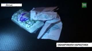 В Зеленодольске полицейские задержали закладчиков наркотических средств - ТНВ