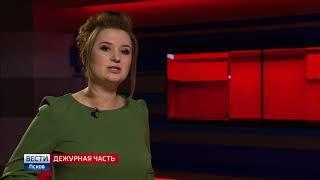 Вести.Дежурная часть.Псков 23.03.2018