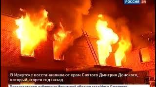 Храм Святого Дмитрия Донского восстанавливают в Иркутске