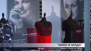 «Кино и мода» В Самаре показали вещи из гардероба самых красивых советских актрис