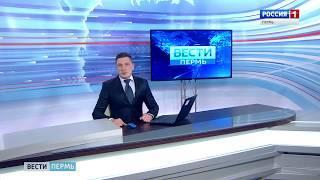 В Перми прошел День траура