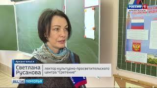 В школах Архангельска вспоминают жертв политических репрессий