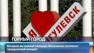 Жигулевск отпраздновал День города