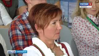 В Смоленске стартовал российско-австрийский образовательный проект