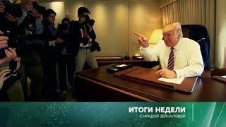 """""""Итоги недели"""" с Ирадой Зейналовой. 1 июля 2018 года"""