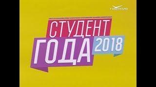 """Стали известны имена номинантов конкурса """"Студент года - 2018"""""""