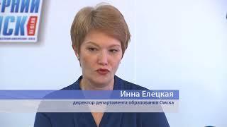 Ключевые задачи департамента образования Омска