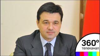 Андрей Воробьев поблагодарил организаторов областного субботника и жителей за участие в мероприятии