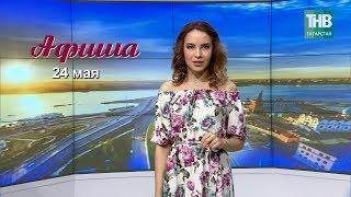 24 мая - афиша событий в Казани. Здравствуйте - ТНВ