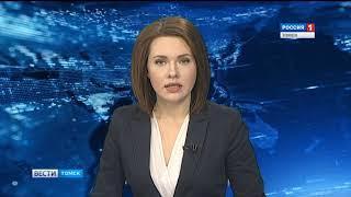 Вести-Томск, выпуск 20:45 от 02.04.2018