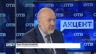 """""""Акцент с Евгением Ениным"""": Павел Крашенинников"""