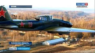 Восстановленный в Новосибирске Ил-2 примет участие в авиашоу в Германии