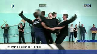Коми песни в Кремле
