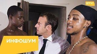 Французов разозлила фотосессия Макрона с полуголыми темнокожими мужчинами