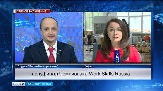 В Уфе проходит полуфинал Чемпионата рабочих профессий WorldSkills Russia