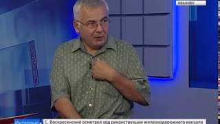 РОССИЯ 24 ИВАНОВО ВЕСТИ ИНТЕРВЬЮ В.КАШАЕВ