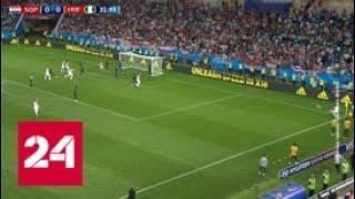 Сборная Хорватии забила два безответных мяча в ворота сборной Нигерии - Россия 24