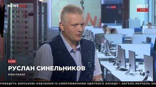 Синельников: после извинений Порошенко должен был бы уйти отставку 26.08.18